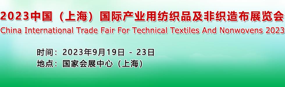 【2021年8月24-28日】2021中国(上海)国际产业用纺织品及非织造布展览会